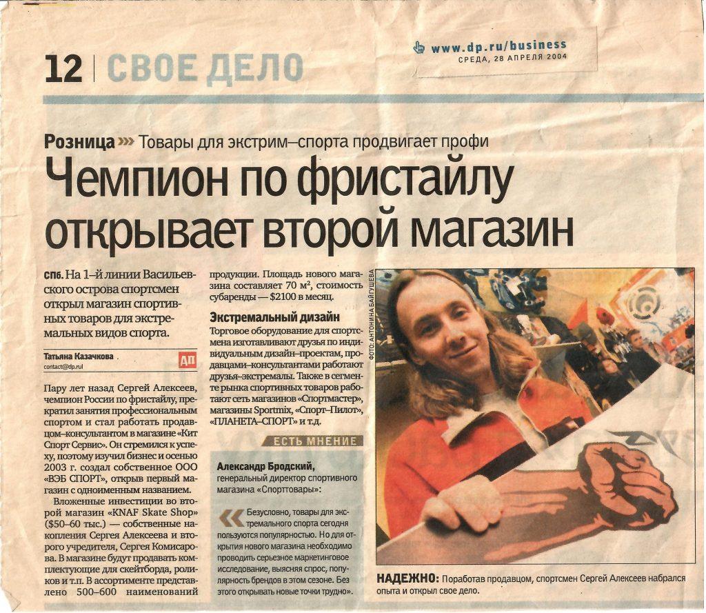 Знакомство. 4 «чёрных лебедя» Сергея Алексеева